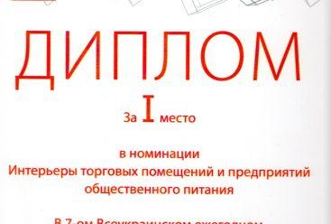 диплом-I-место